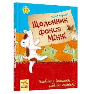 Купить «Улюблена книга дитинства: Щоденник фокса Міккі» в магазине color-it»