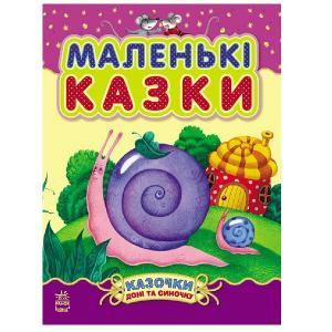 Купить «Казочки доні та синочку: Маленькі казки» в магазине color-it»