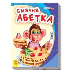 Купить «Моя перша абетка (нова) : Смачна абетка (укр.  яз. ) » в магазине color-it»