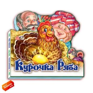 Купить «Улюблена казка (міні) : Курочка Ряба (укр.  яз. ) » в магазине color-it»