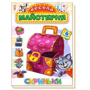 Купить «Весела майстерня: Скриньки (укр.  яз. ) » в магазине color-it»