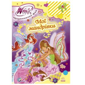 Купить «Щоденничок фей.   Мої мандрівки» в магазине color-it»