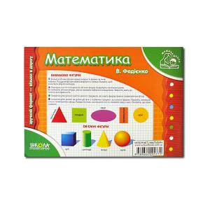 Купить «Математика.   Мамина школа (укр.  мова) » в магазине color-it»
