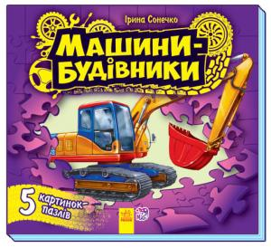 Купить «Малятам про машини пазли: Машини-будівники (у) » в магазине color-it»