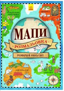 Купить «Атлас - розмальовка: Мапи (у) » в магазине color-it»