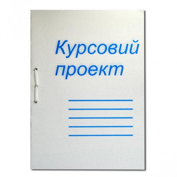 Курсовая работа листов КР купить оптом по доступным ценам в  Купить Курсовая работа 50 листов в магазине color it