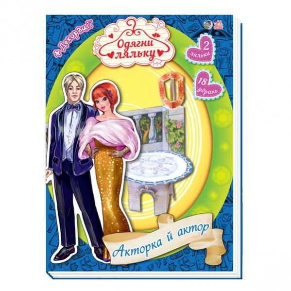 одень куклу игра для девочек на русском