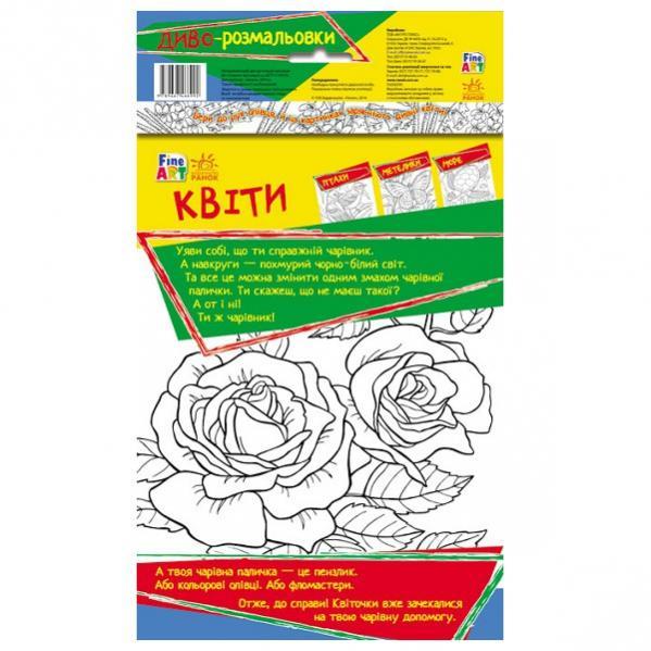 Чудо-раскраска. Цветы (р/у) - купить по выгодным ценам в ...